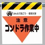 墜落災害防止標識 ゴンドラ作業中 (340-32)