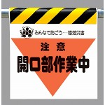 墜落災害防止標識 注意開口部作業中 (340-33)