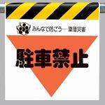 墜落災害防止標識 駐車禁止 (340-34)