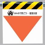 墜落災害防止標識 無地 (340-35)