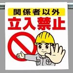 ワンタッチ取付標識 関係者以外立入禁止 (340-50A)