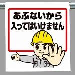 ワンタッチ取付標識 あぶないから入っては (340-51A)