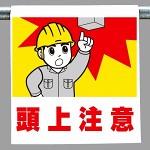 ワンタッチ取付標識 頭上注意 (340-55A)