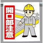 ワンタッチ取付標識 開口部注意 指差しイラスト(340-56A)