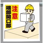 ワンタッチ取付標識 注意端部開口部 (340-57A)