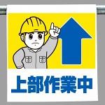 ワンタッチ取付標識 上部作業中 (340-58A)