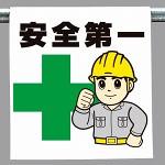 ワンタッチ取付標識 安全第一 人物イラスト付 (340-60A)