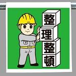 ワンタッチ取付標識 整理整頓 (340-61A)