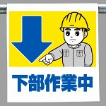 ワンタッチ取付標識 下部作業中 (340-67A)