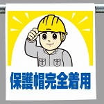 ワンタッチ取付標識 保護帽完全着用 (340-68A)