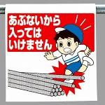 ワンタッチ取付標識 あぶないから.. (340-73)