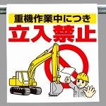 ワンタッチ取付標識 重機作業中につき立入禁止 (340-74)