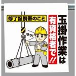 ワンタッチ取付標識 玉掛作業は.. (340-77)