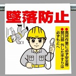 ワンタッチ取付標識 (イラストタイプ) 内容:墜落防止 (340-81)