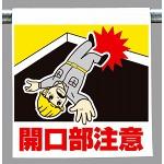 ワンタッチ取付標識 開口部注意 人物イラスト (340-85)