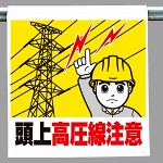 ワンタッチ取付標識 頭上高圧線注意 (340-86)