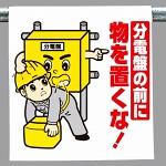 ワンタッチ取付標識 分電盤の前に.. (340-89)