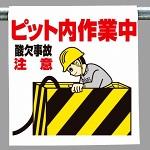 ワンタッチ取付標識 ピット内作業中 (340-90)