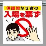 ワンタッチ取付標識 保護帽なき者の.. (340-95)