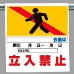 ワンタッチ取付標識 作業名なし立入禁止 (341-03)