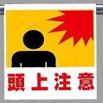 ワンタッチ取付標識 頭上注意 ピクトサイン (341-05)