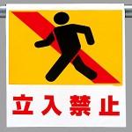 ワンタッチ取付標識 立入禁止 ピクトサイン (341-10)