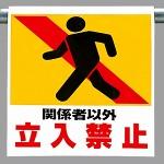 ワンタッチ取付標識 関係者以外立入禁止 ピクトサイン (341-11)