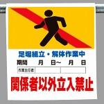 ワンタッチ標識 足場組立・解体作業 (341-14B)
