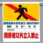 ワンタッチ標識 建築物等の.. (341-15B)