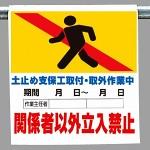ワンタッチ標識 土止支保工取付 (341-18B)