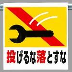 ワンタッチ取付標識 投げるな落とすな ピクトサイン (341-25)
