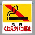 ワンタッチ取付標識 場内くわえタバコ禁止 (341-26)