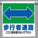 ワンタッチ取付標識 表示内容:歩行者通路 (341-29)