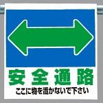 ワンタッチ取付標識 表示内容:安全通路 (両面) (341-321)