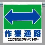 ワンタッチ取付標識 表示内容:作業通路 (341-33)