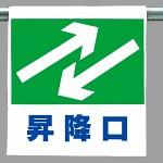ワンタッチ取付標識 昇降口 (341-34)