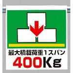 ワンタッチ取付標識 最大積載荷重400 (341-35)