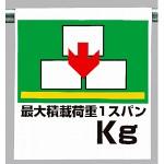 ワンタッチ取付標識 最大積載荷重○○kg (341-36)