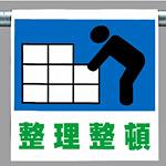 ワンタッチ取付標識 整理整頓 ピクトサイン (341-38)
