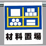 ワンタッチ取付標識 材料置場 (341-39)