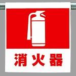 ワンタッチ取付標識 内容:消火器マーク (341-40)
