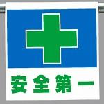 ワンタッチ取付標識 安全第一 緑十字 (341-43)
