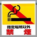 ワンタッチ取付標識 指定場所以外禁煙 ピクトサイン (341-52)