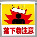 ワンタッチ取付標識 落下物注意 ピクトサイン (341-56)
