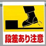 ワンタッチ取付標識 段差あり注意 (341-57)