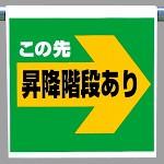 ワンタッチ取付標識 この先昇降..右矢印 (341-59)