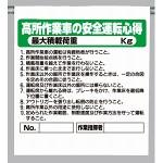 ワンタッチ取付標識 高所作業車の‥‥ (341-65)