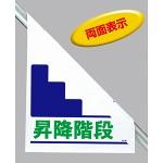 ワンタッチ標識昇降階段手すり用 (341-66)