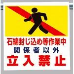ワンタッチ取付標識石綿封じ込め等作業中 (341-68)