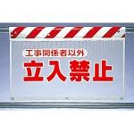風抜けメッシュ標識 立入禁止工事関 (341-71)